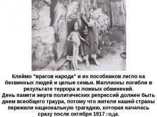 """Клеймо """"врагов народа"""" и их пособников легло на безвинных людей и целые семьи. М"""