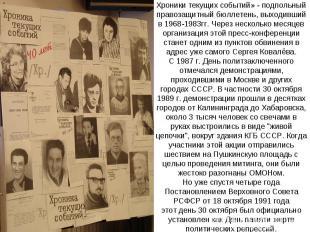 Хроники текущих событий» - подпольный правозащитный бюллетень, выходивший в 1968