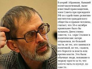 Валерий Абрамкин, бывший политзаключенный, ныне известный правозащитник, член Со