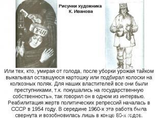 Рисунки художника К. ИвановаИли тех, кто, умирая от голода, после уборки урожая