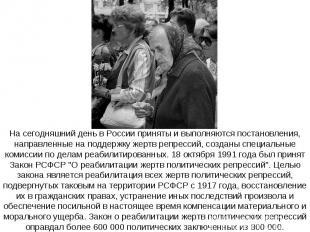 На сегодняшний день в России приняты и выполняются постановления, направленные н
