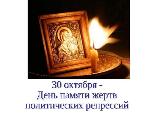 30 октября - День памяти жертвполитических репрессий