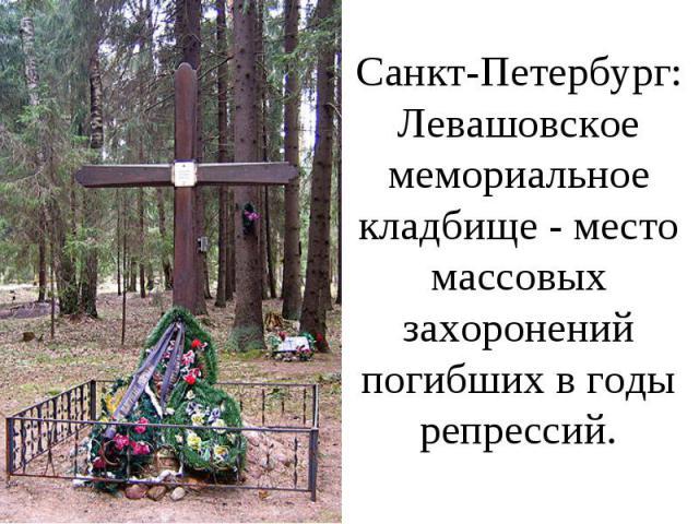Санкт-Петербург: Левашовское мемориальное кладбище - место массовых захоронений погибших в годы репрессий.