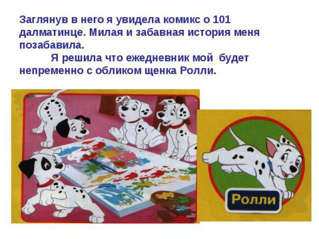 Заглянув в него я увидела комикс о 101 далматинце. Милая и забавная история меня позабавила. Я решила что ежедневник мой будет непременно с обликом щенка Ролли.