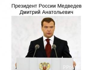 Президент России Медведев Дмитрий Анатольевич