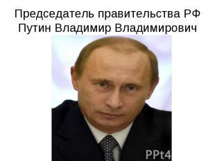 Председатель правительства РФ Путин Владимир Владимирович