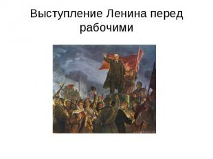 Выступление Ленина перед рабочими