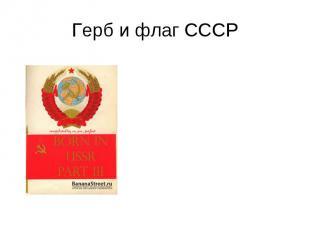 Герб и флаг СССР