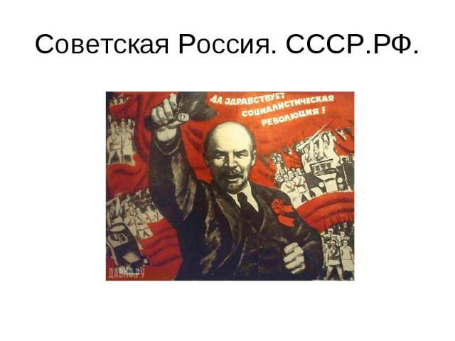 Советская Россия. СССР.РФ.
