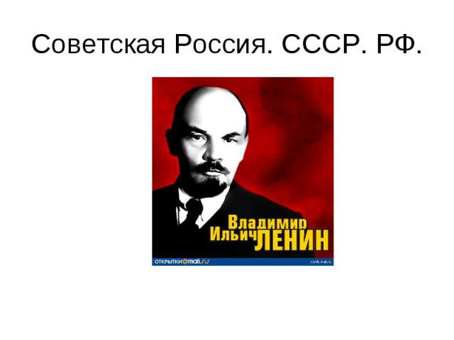 Советская Россия. СССР. РФ.