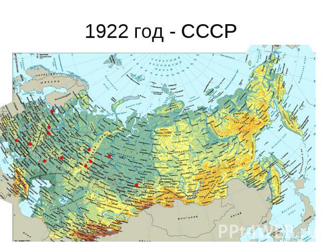 1922 год - СССР