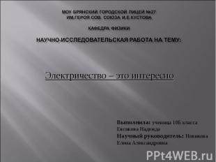 МОУ Брянский городской лицей №27им.Героя Сов. Союза и.е.кустоваКафедра физикиНау