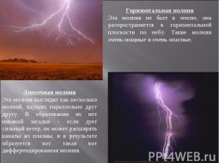 Горизонтальная молнияЭта молния не бьет в землю, она распространяется в горизонт
