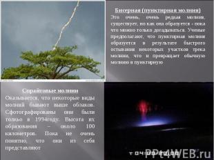 Бисерная (пунктирная молния)Это очень, очень редкая молния, существует, но как о