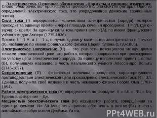 """Электричество. Основные обозначения , формулы и единицы измеренияСлово """"электрич"""
