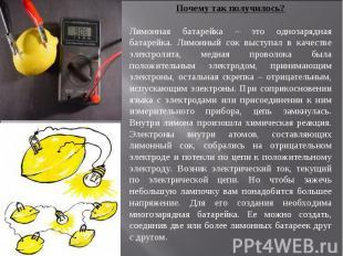 Почему так получилось?Лимонная батарейка – это однозарядная батарейка. Лимонный