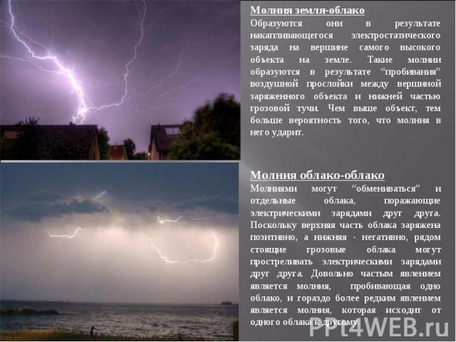 """Молния земля-облакоОбразуются они в результате накапливающегося электростатического заряда на вершине самого высокого объекта на земле. Такие молнии образуются в результате """"пробивания"""" воздушной прослойки между вершиной заряженного объекта и нижней…"""