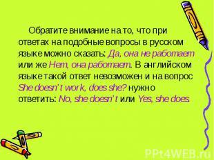 Обратите внимание на то, что при ответах на подобные вопросы в русском языке мож