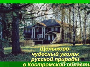 Щелыково- чудесный уголок русской природы в Костромской области