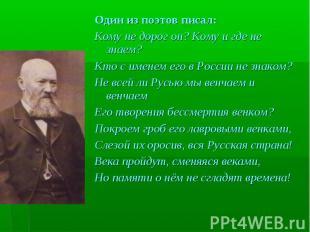 Один из поэтов писал:Кому не дорог он? Кому и где не знаем?Кто с именем его в Ро