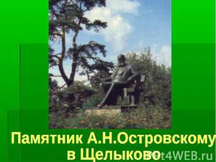 Памятник А.Н.Островскому в Щелыково