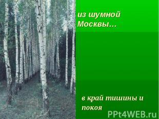 из шумной Москвы… в край тишины и покоя
