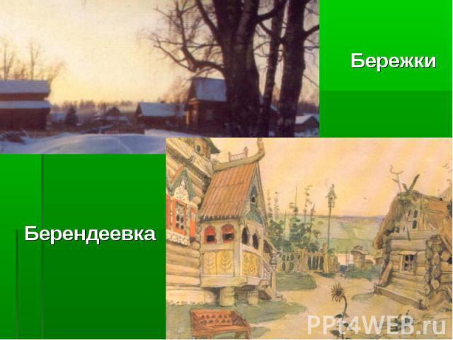 Бережки Берендеевка
