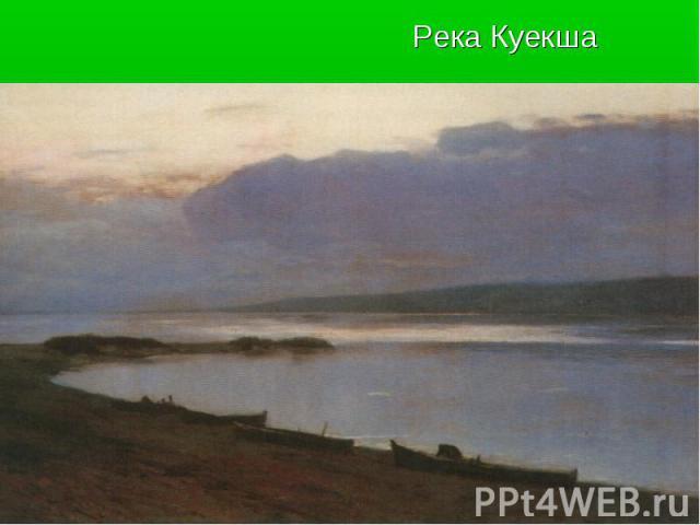 Река Куекша