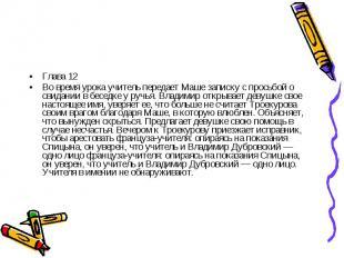 Глава 12Во время урока учитель передает Маше записку с просьбой о свидании в бес