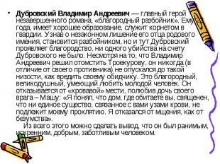Дубровский Владимир Андреевич — главный герой незавершенного романа, «благородны