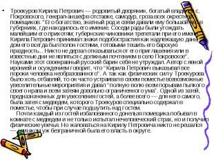 Троекуров Кирила Петрович — родовитый дворянин, богатый владелец с. Покровского,
