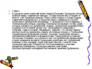 Глава 1В одном из своих поместий живет Кирила Петрович Троекуров, богатый знатны
