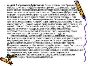 Андрей Гаврилович Дубровский. В нем реализм в изображении барства сочетается с и