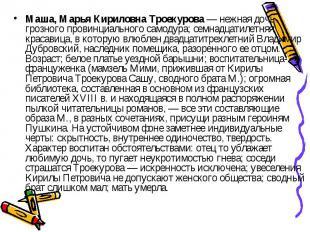 Маша, Марья Кириловна Троекурова — нежная дочь грозного провинциального самодура