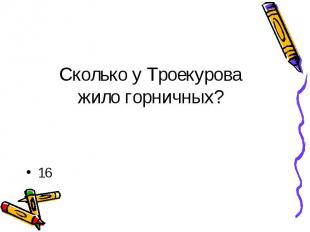 Сколько у Троекурова жило горничных?