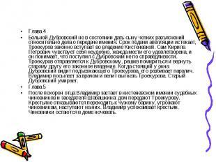 Глава 4 Больной Дубровский не в состоянии дать сыну четких разъяснений относител