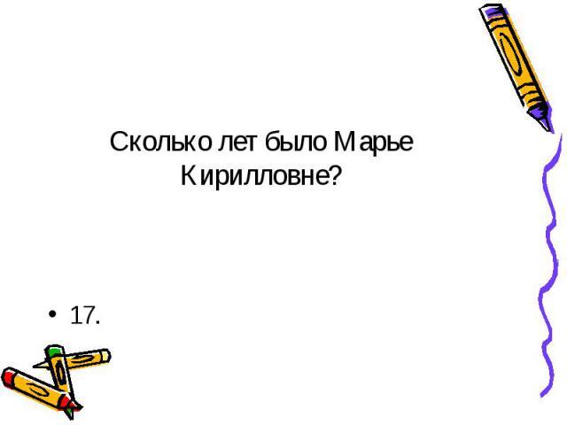Сколько лет было Марье Кирилловне?