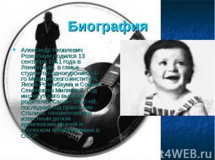 Биография Александр Яковлевич Розенбаум родился 13 сентября 1951 года в Ленингра