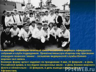 Александр Розенбаум почетный член Российского морского офицерского собрания и кл