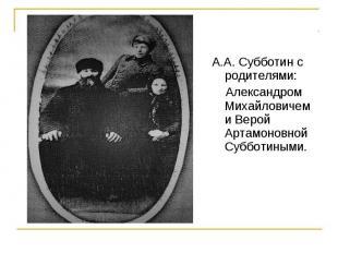 А.А. Субботин с родителями: Александром Михайловичем и Верой Артамоновной Суббот