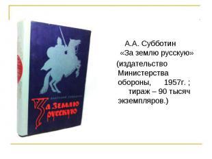 А.А. Субботин «За землю русскую» (издательство Министерства обороны, 1957г. ; ти
