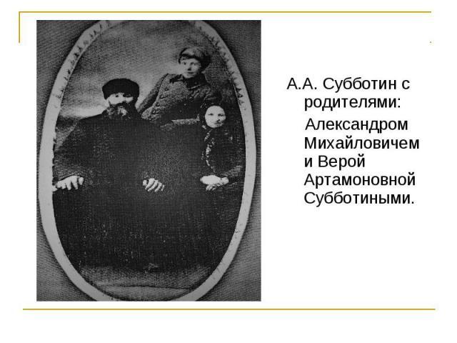 А.А. Субботин с родителями: Александром Михайловичем и Верой Артамоновной Субботиными.