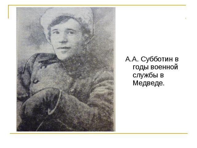 А.А. Субботин в годы военной службы в Медведе.