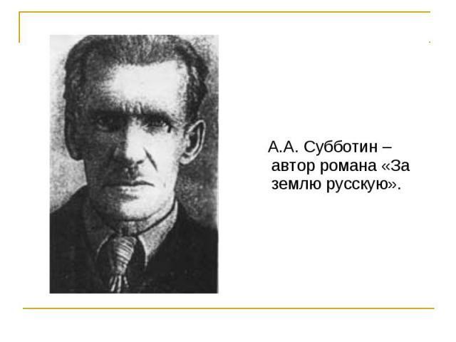 А.А. Субботин – автор романа «За землю русскую».