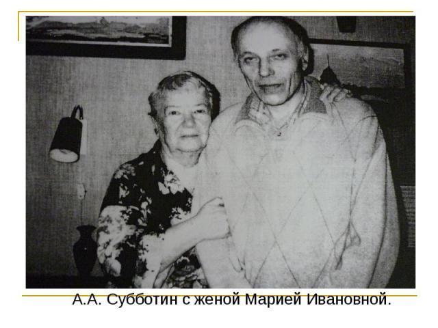 А.А. Субботин с женой Марией Ивановной.