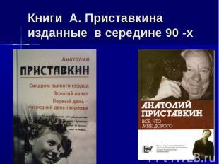 Книги А. Приставкина изданные в середине 90 -х