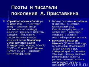 Поэты и писатели поколения А. Приставкина Юрий Иосифович Визбор (20 июня 1934—