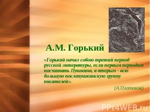 А.М. Горький «Горький начал собою третий период русской литературы, если первым