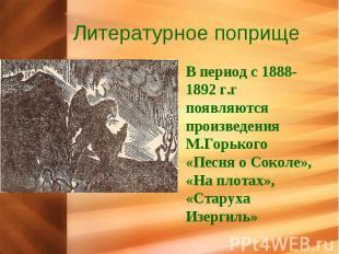 Литературное поприще В период с 1888-1892 г.г появляются произведения М.Горького