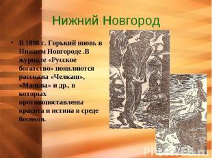 Нижний Новгород В 1898 г. Горький вновь в Нижнем Новгороде .В журнале «Русское б